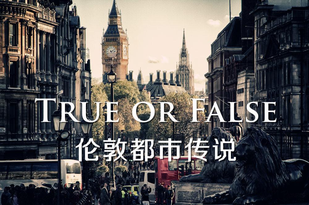 伦敦都市传说