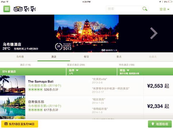 tripadvisor 中文 版