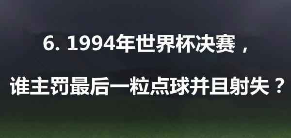 世界杯14