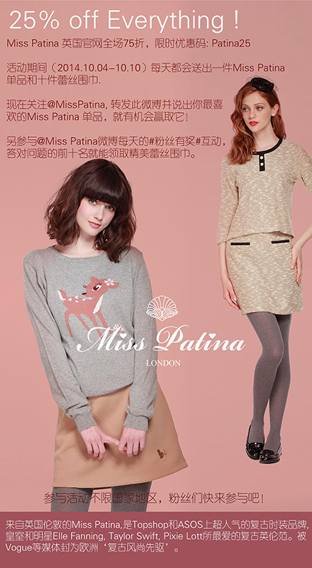 Miss Patina for HereinUK poster 800&440